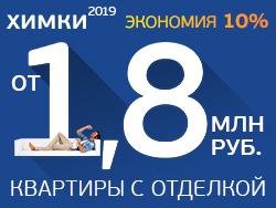 ЖК «Химки 2019» 23 мин от м. Петровско-Разумовская.